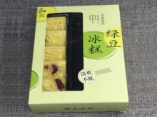绿豆糕食品包装盒