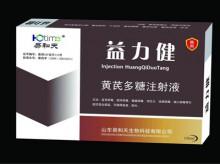 注射液药品包装盒